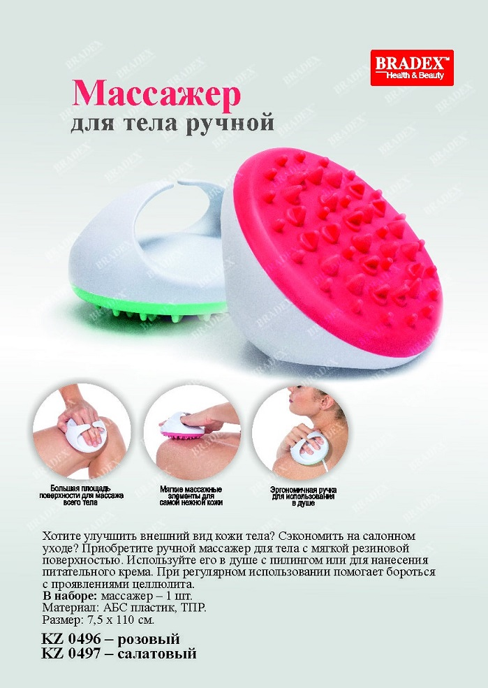 Массажер ручной как пользоваться торговый дом техника для склада в москве